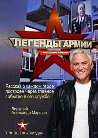 Легенды армии / сезон 3 (2017)