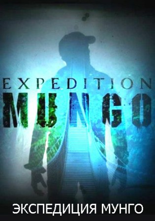 Экспедиция Мунго / Expedition Mungo (2017)