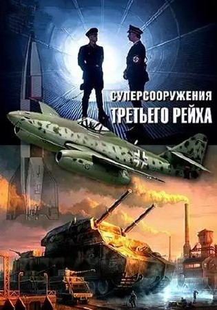 Суперсооружения Третьего рейха / Nazi Megastructures, 3 сезон (2016) National Geographic