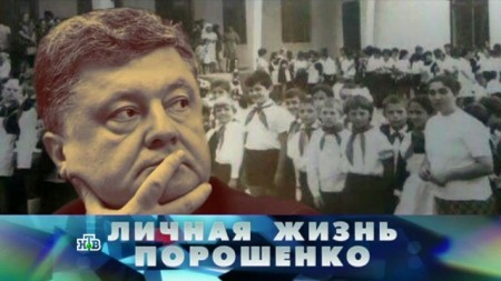 Новые русские сенсации. Личная жизнь Порошенко (2017)
