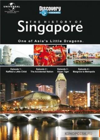 История Сингапура / The History of Singapore (2005) Discovery