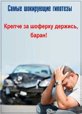 Самые шокирующие гипотезы. Крепче за шоферку держись, баран! (Русские водители) (2017)