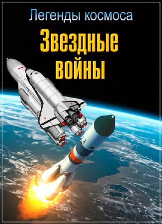 Легенды космоса (2017)