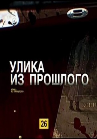 Улика из прошлого. Тайна перевала Дятлова (2017)