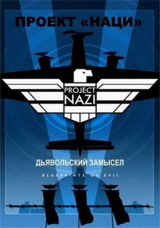 Проект Наци: дьявольский замысел / Project Nazi: Blueprints of Evil (2017)