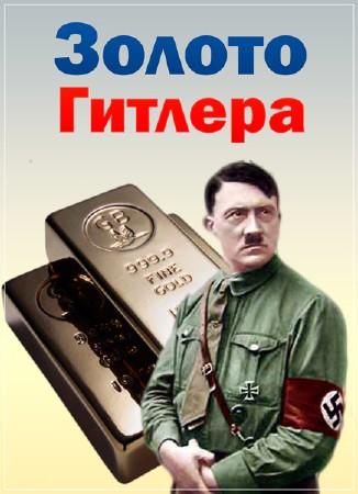 Документальный спецпроект. Золото Гитлера (2018)