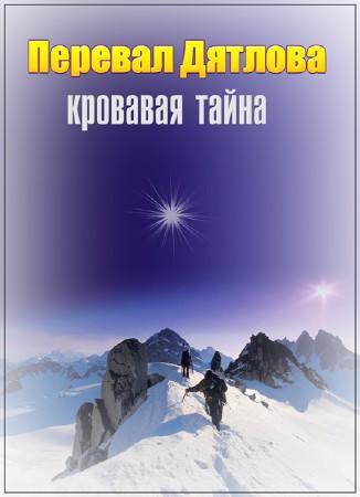 Перевал Дятлова. Кровавая тайна (2018)