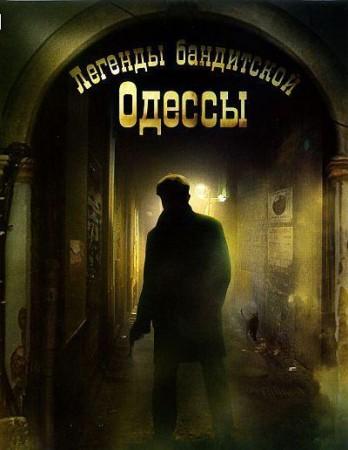 Легенды бандитской Одессы (2009)