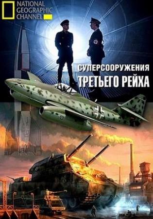 Суперсооружения Третьего рейха: Война с СССР / Nazi Megastructures: Russia's War (2018) 5 сезон National Geographic