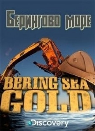 Золотая лихорадка. Берингово море / Bering Sea Gold. 7 сезон (2018) Discovery