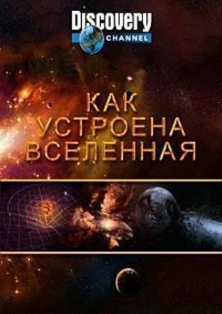 Как устроена Вселенная/ How the Universe Works/ Сезон 5 (2017) Discovery
