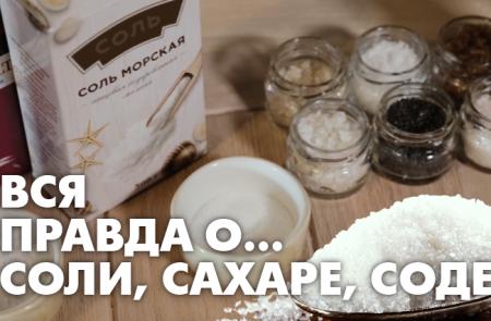Вся правда о соли, сахаре, соде (2019)