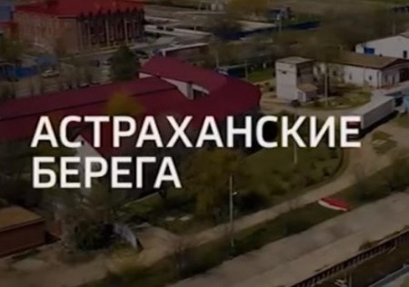 Астраханские берега (2019)