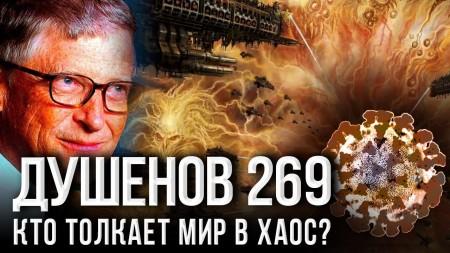 Душенов 269. Хозяева вируса открывают лица (2020)