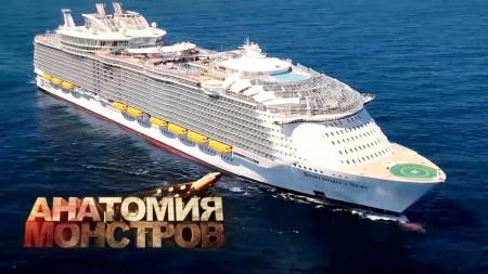Круизный лайнер. Анатомия монстров (2020)