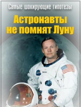 Самые шокирующие гипотезы. Астронавты не помнят луну (2018)