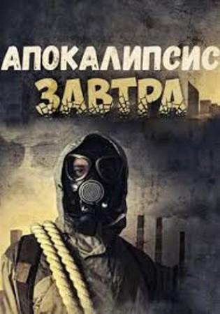 Апокалипсис завтра (2018)