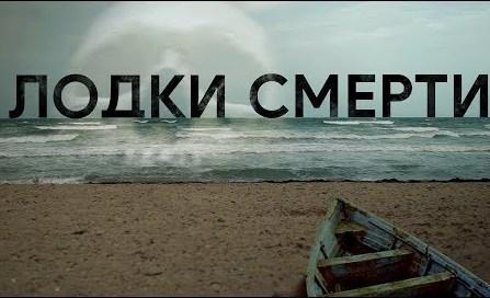 Лодки смерти (2019)