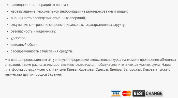обменник криптовалют https://cryptos.com.ua/